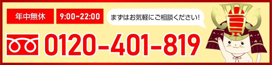 電話番号0120401819